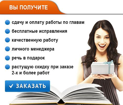 ru Написание дипломов на заказ в Москве подскажите  Узнайте примерную стоимость Дипломная работа